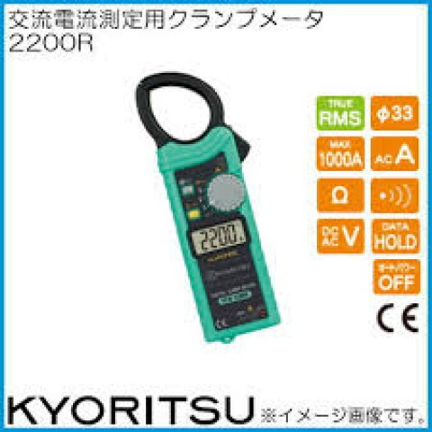 KM 2200R AC DIGITAL CLAMP METER WITH TRUE RMS !!