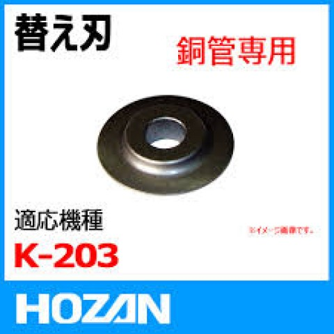 HZ K203-11   REPLACEMENT BLADES FOR K203
